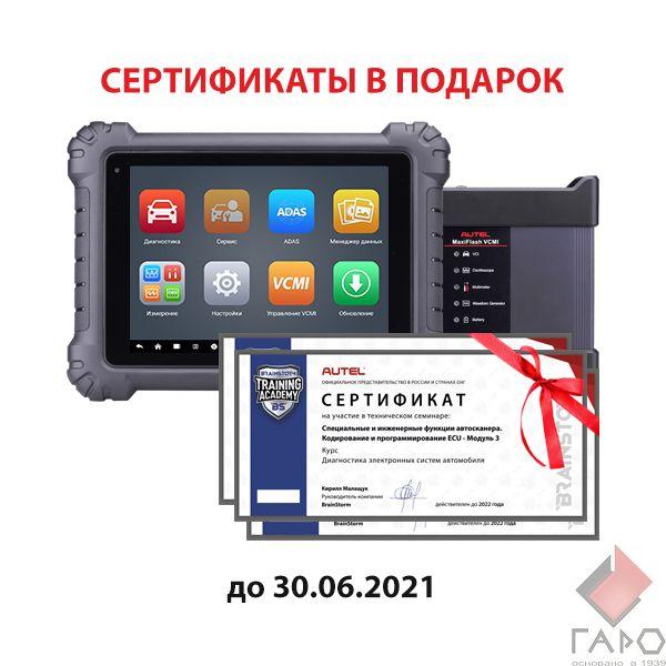 Сканер диагностический Autel MaxiSys MS919, измерительный модуль, J2534,  DoIP, D-PDU – цена в Москве, купить Автосканеры в интернет-магазине «ГАРО»