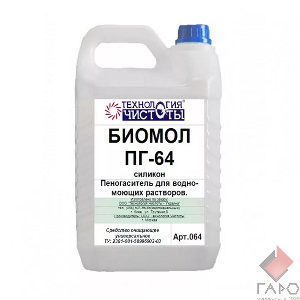 Пеногаситель силиконовый Биомол ПГ-64